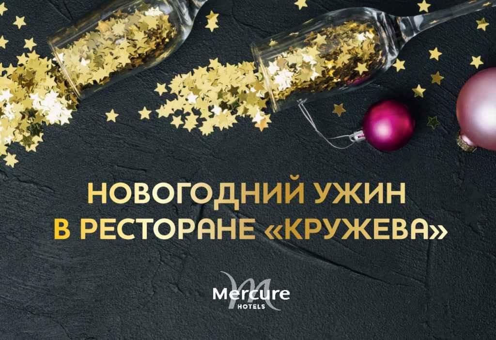 НГ в MERCURE СОЧИ ЦЕНТР