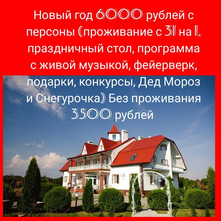31 декабря в гостевом доме «Русь» (Ольховатка)