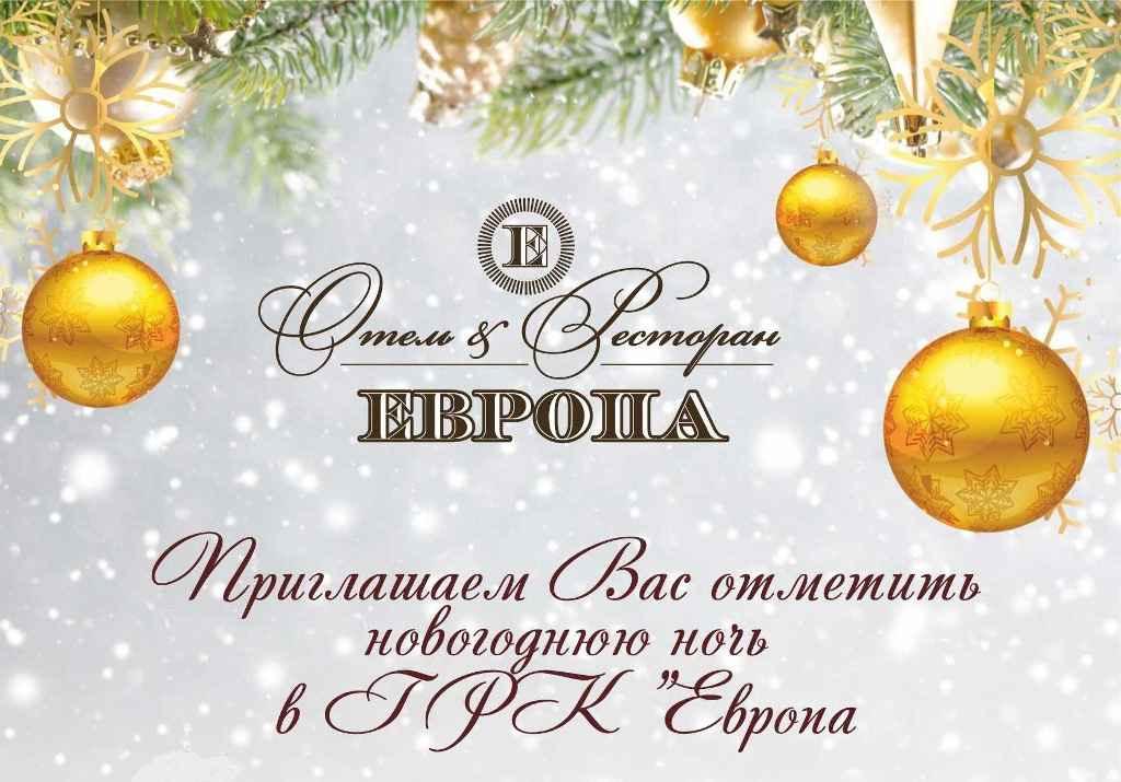 """Приглашение на НГ от ресторана """"Европа"""""""