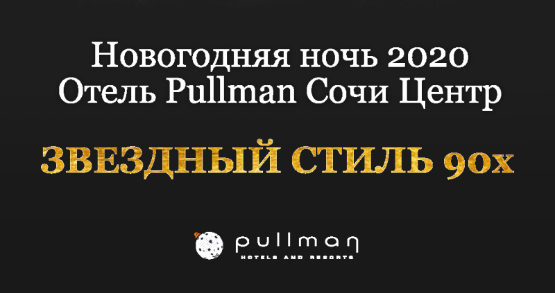 Приглашение на НГ2020 в PULLMAN