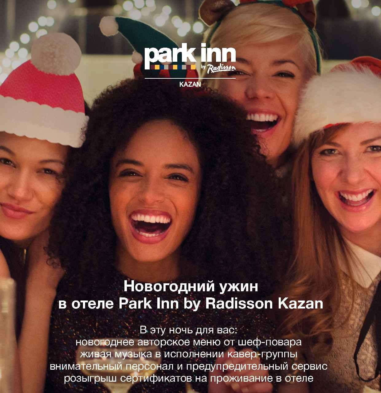 Праздничный ужин 31 декабря в гостинице Парк Инн (Казань)