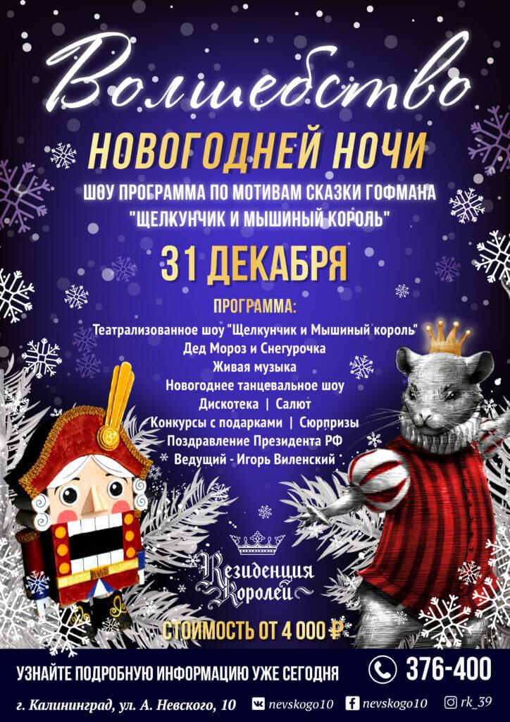 Новогоднее шоу «Щелкунчик и мышиный Король» в «Резиденции королей»