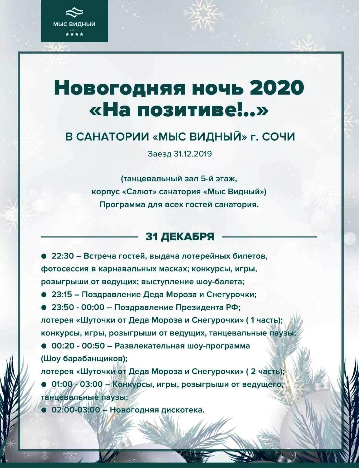 """Программа новогоднего банкета в санатории """"Мыс Видный"""""""