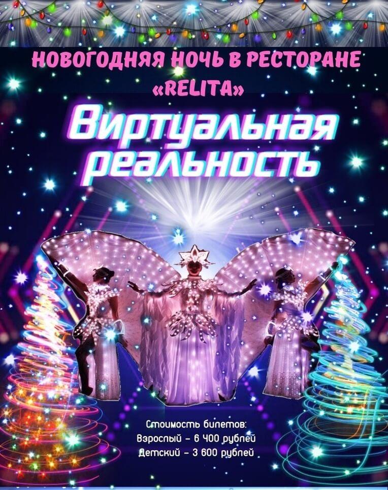 Новогодний банкет 31.12.2019 в гостинице Релита (Казань)