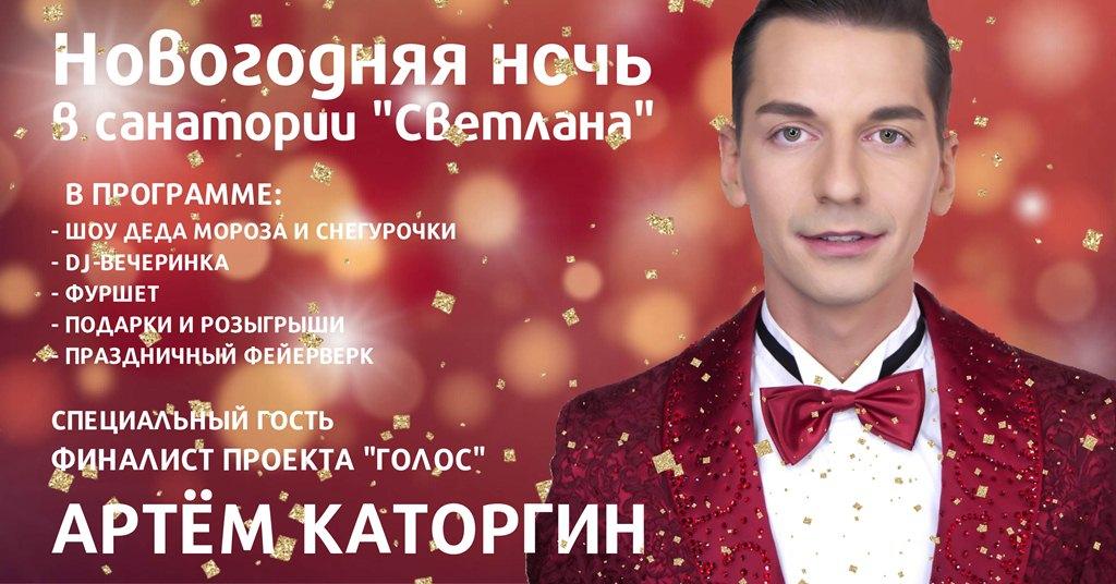 Новогодняя-ночь-в-санатории-Светлана (Сочи)