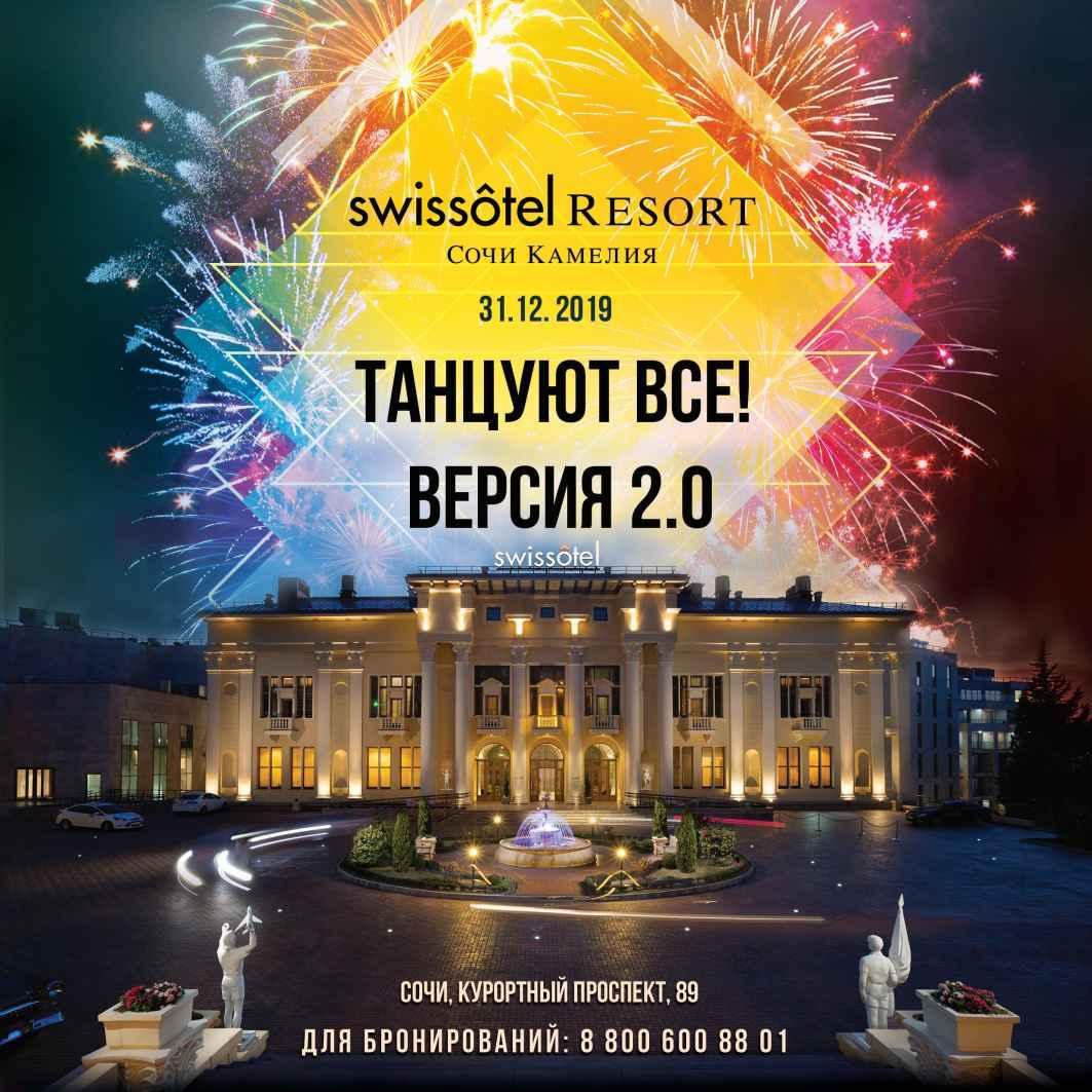 Новогодняя ночь в Swissotel