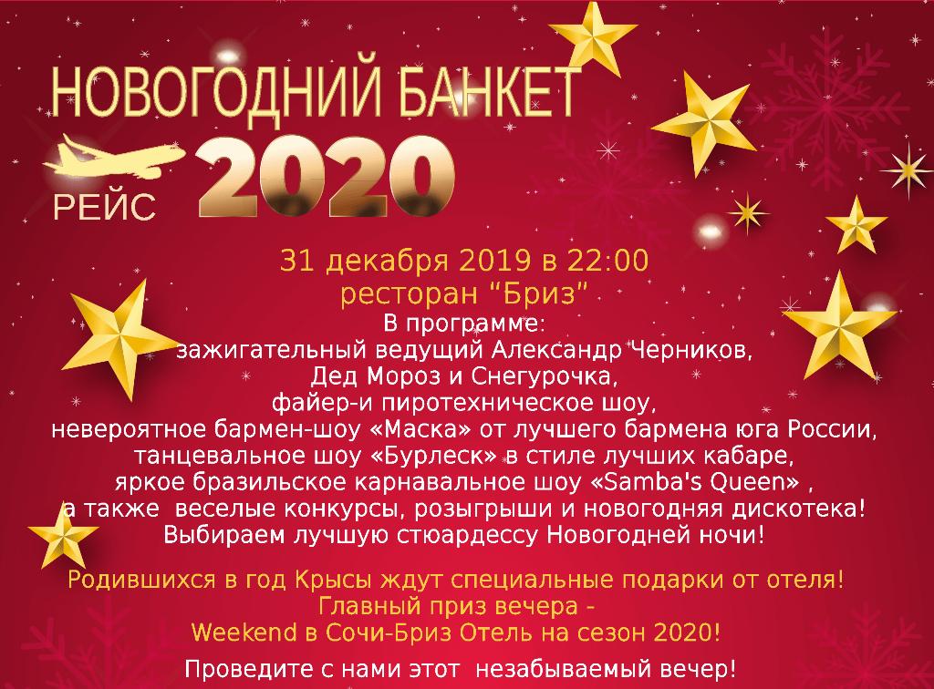 """Программа вечера """"РЕЙС 2020"""""""