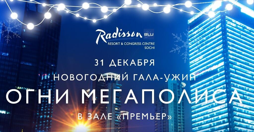 Афиша программы «Огни мегаполиса» в Radisson Blu Resort