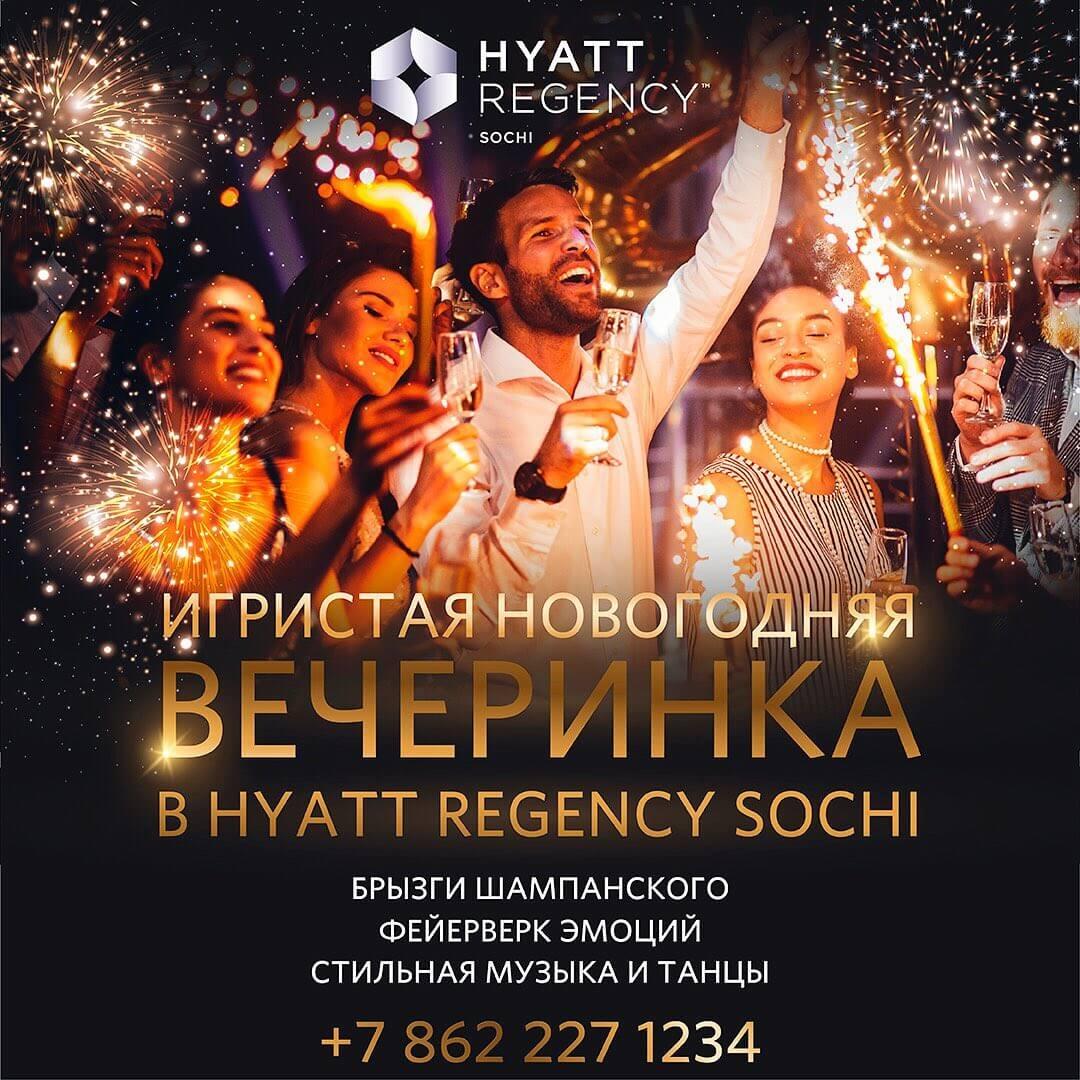 Афиша новогодней ночи в отеле Hyatt (г. Сочи)