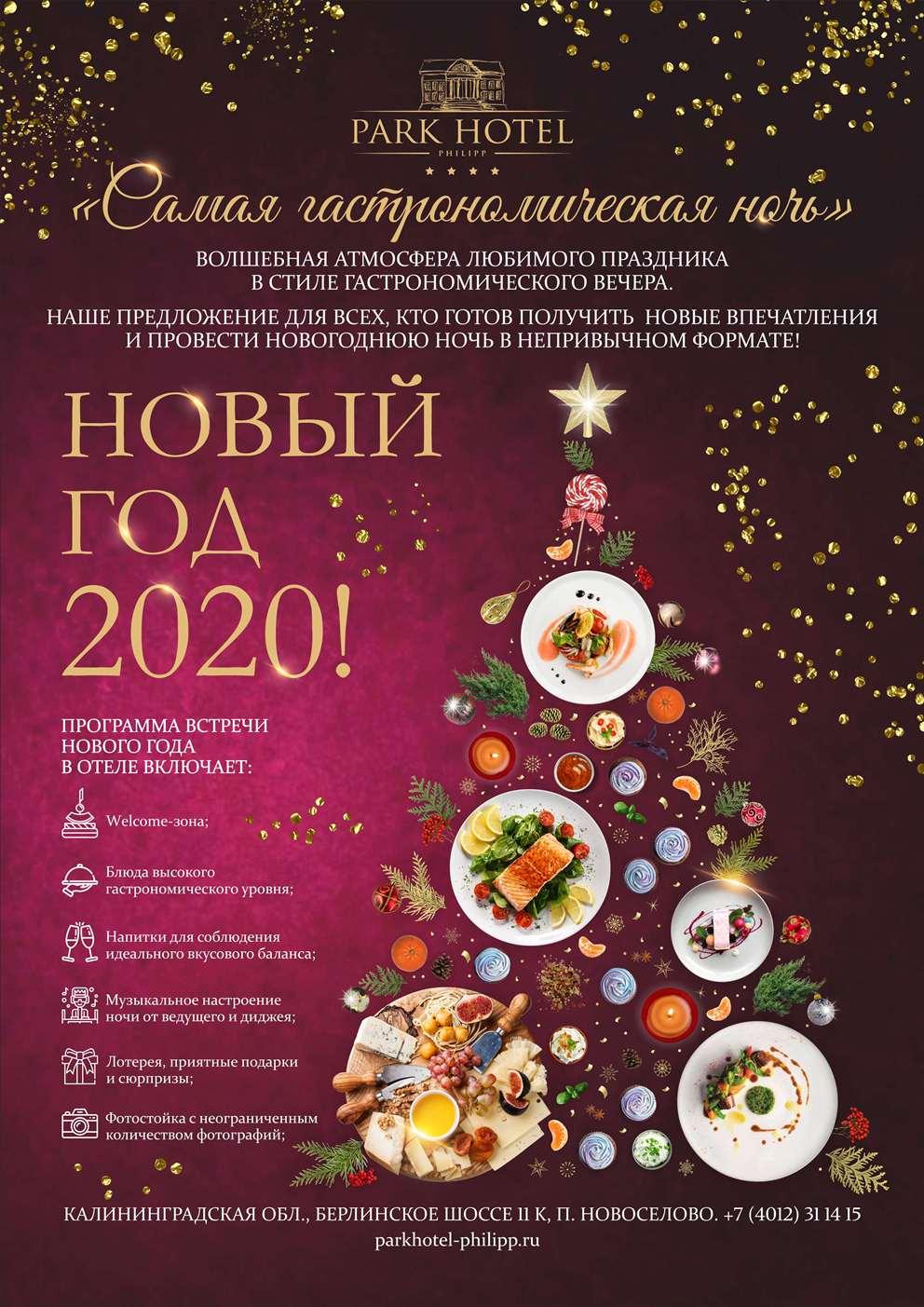 """Новый год 2020, афиша парк-отеля """"Филипп"""" (Калининград)"""