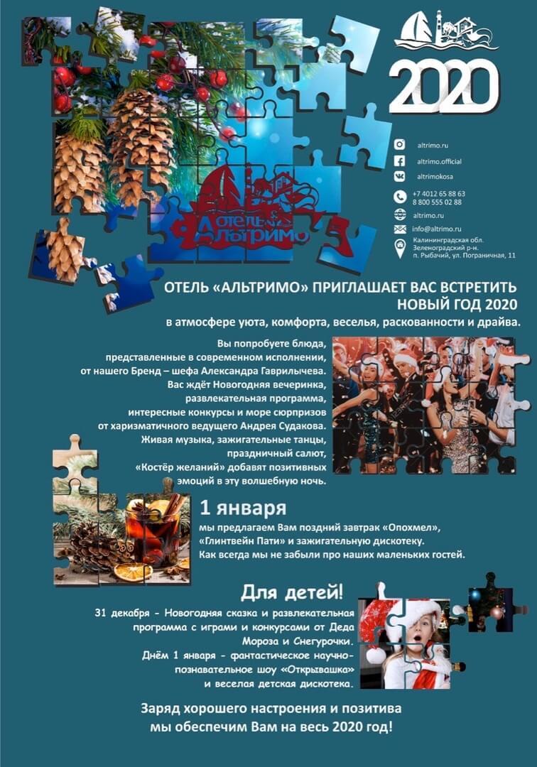 """Двухдневная программа на НГ в """"Альтримо"""""""