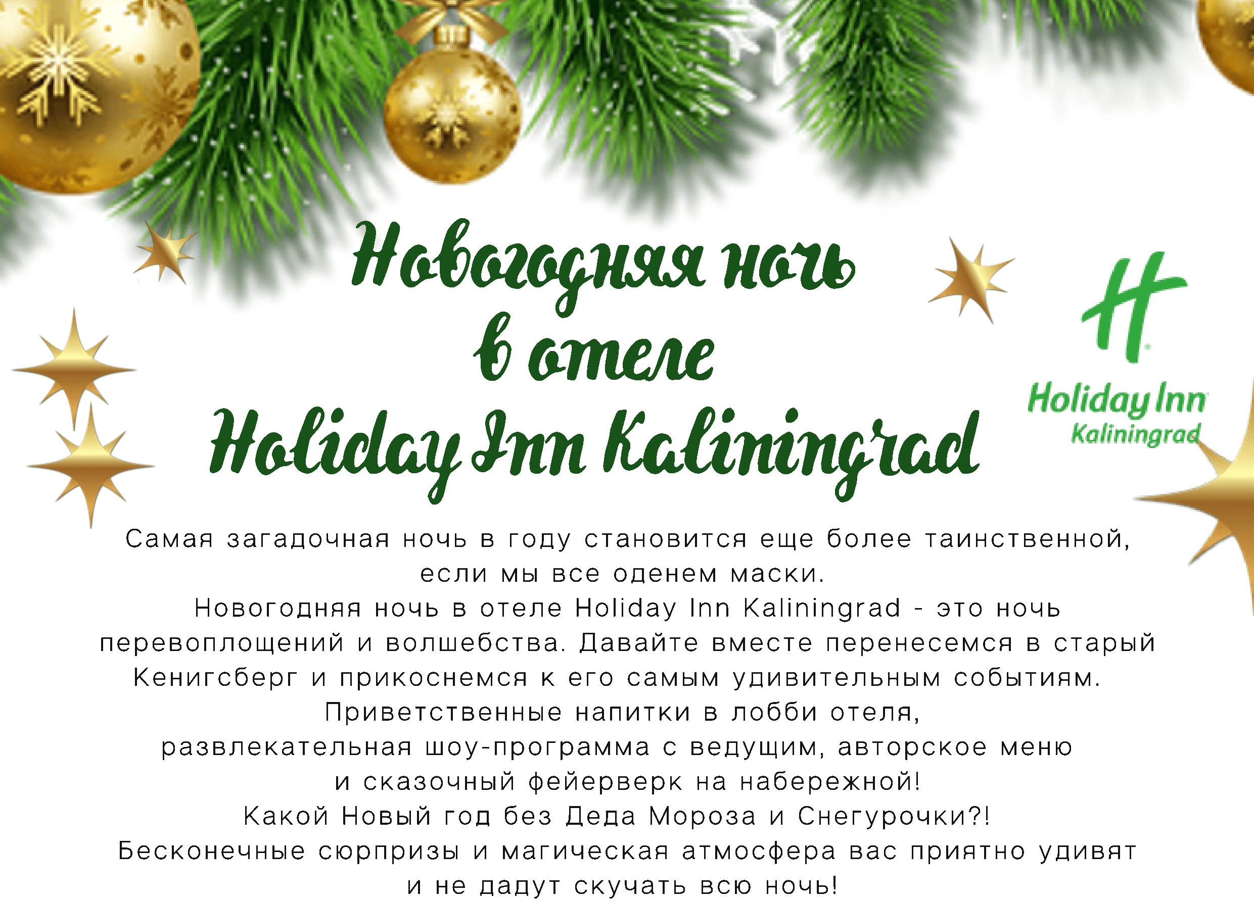 Афиша новогодней ночи в гостинице Holiday Inn Kaliningrad