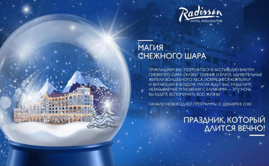 банкет «Магия снежного шара» в отеле Рэдиссон