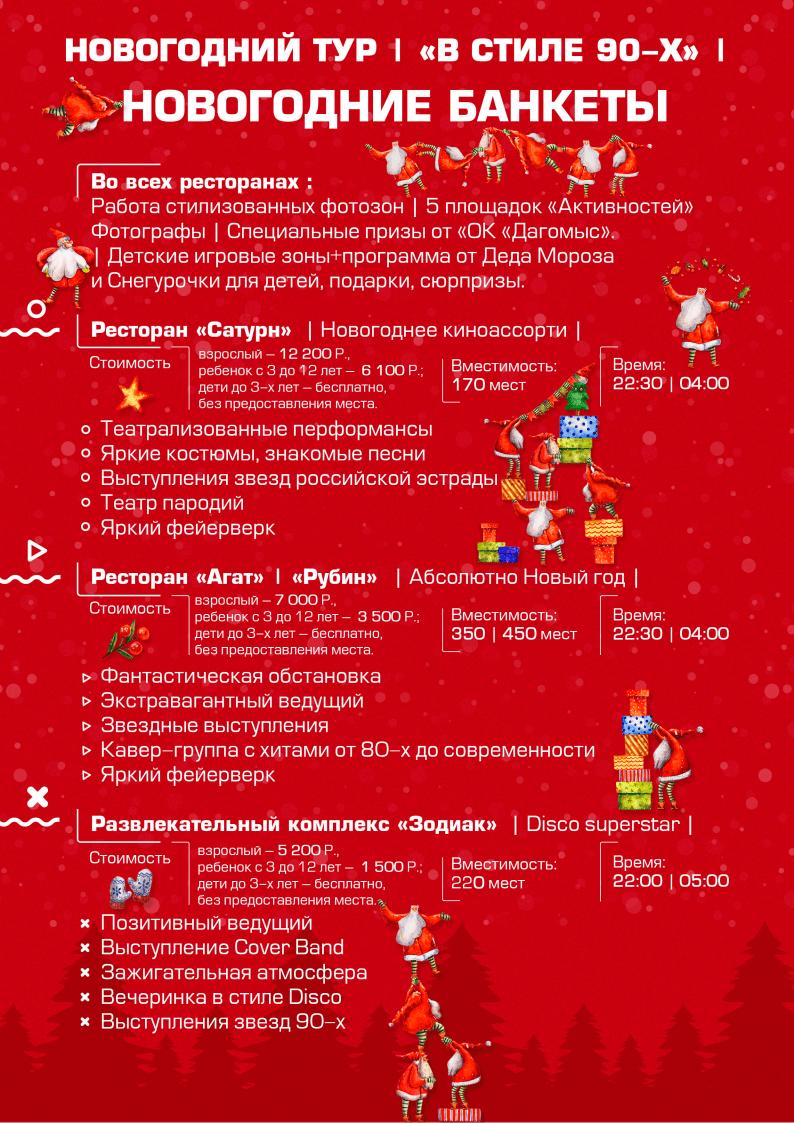 """Банкет 31.12 в """"Дагомысе"""""""