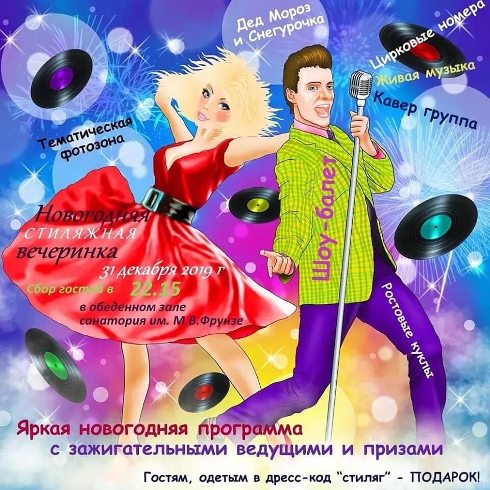 """Афиша """"СТИЛЯЖНАЯ ВЕЧЕРИНКА"""""""