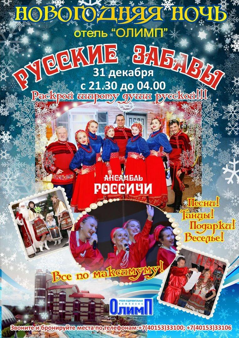 """развлекательная программа «Русские забавы» в """"Олимпе"""""""