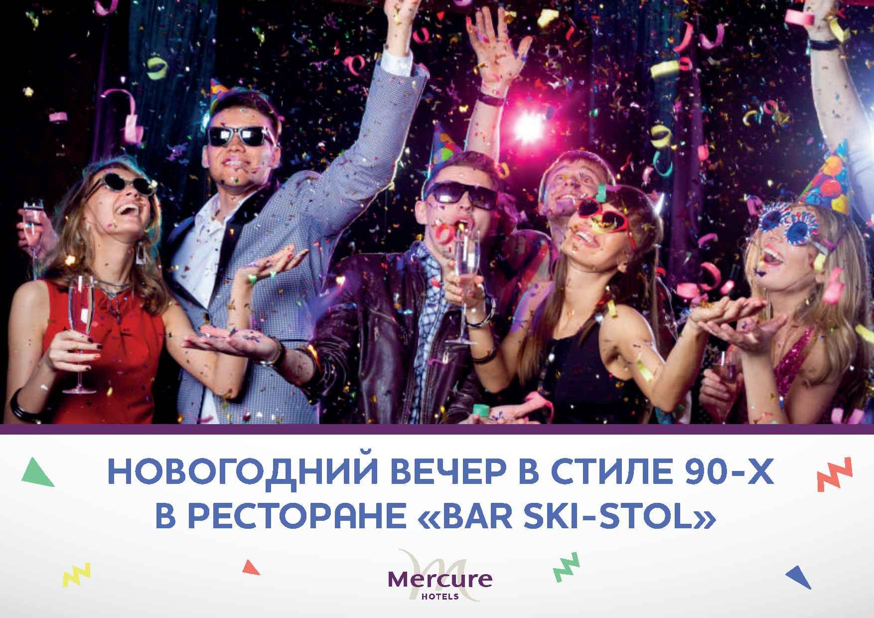 Новый-год-в-Mercure-Роза-Хутор