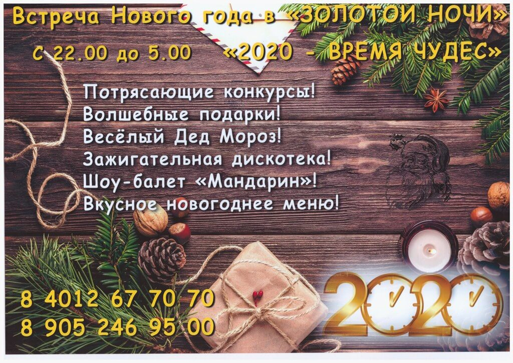 Встреча Нового года в Калининграде, в ресторане Golden Night