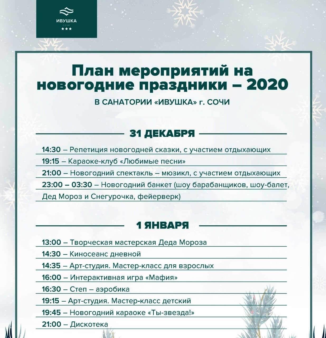 План мероприятий на новогодние праздники в санатории Ивушка
