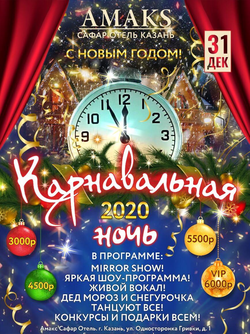 Афиша новогоднего банкета в Казани