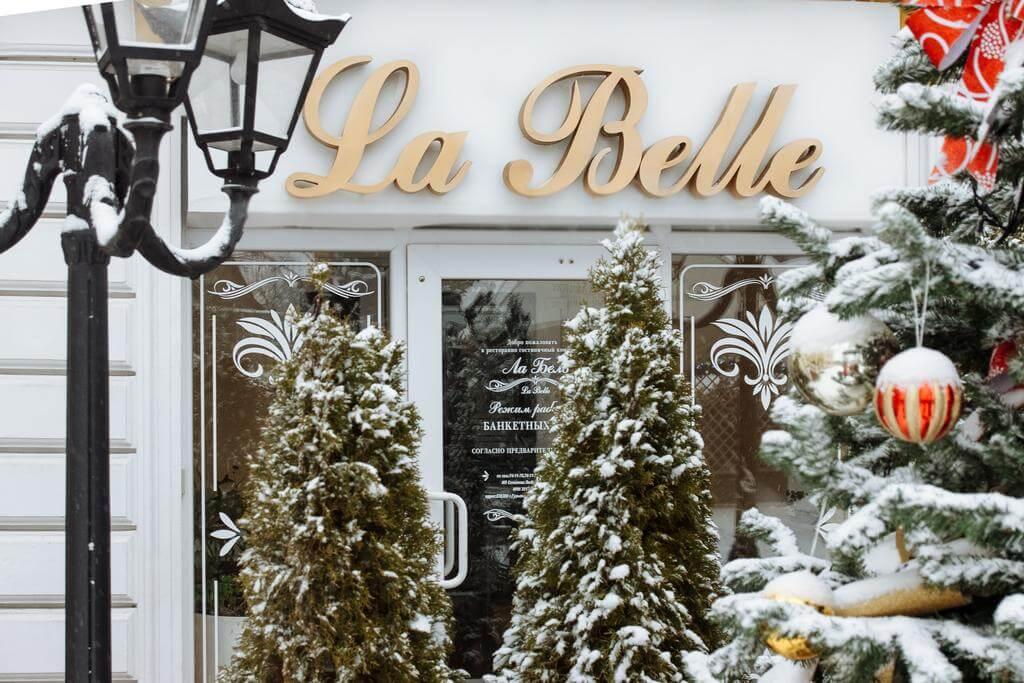 Отель La Belle (Гурьевск)