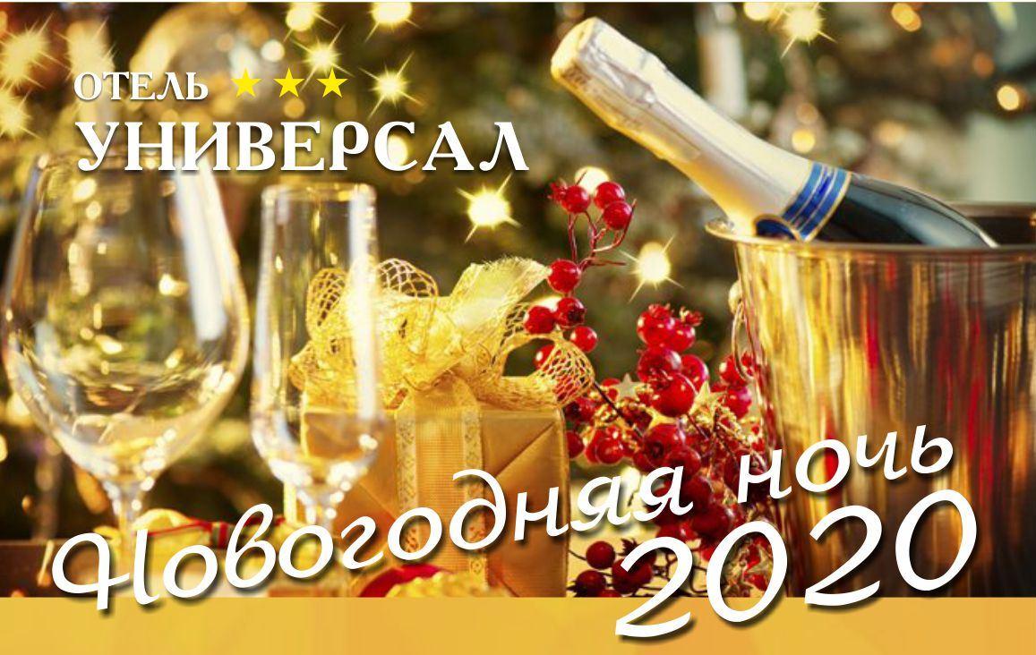 """Афиша новогоднего банкета в отеле """"Универсал"""" (г. Светлогорск)"""