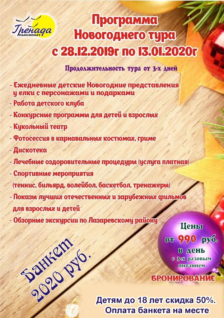 """Приглашение на Новый год в пансионат """"Гренда"""" (Лазаревское)."""