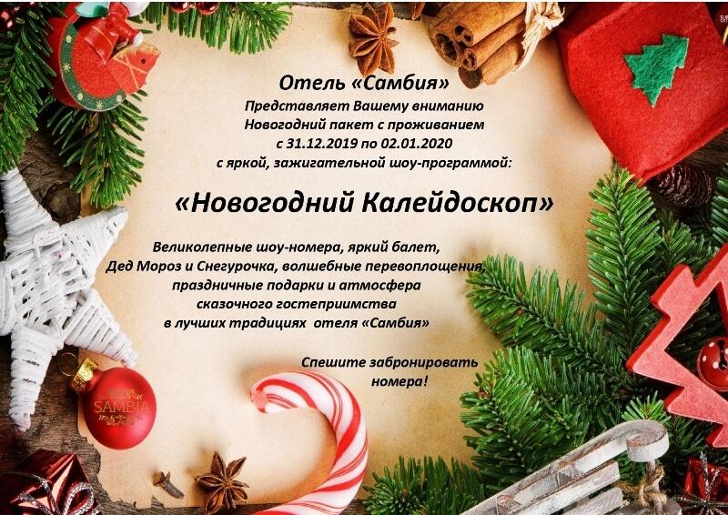 «Новогодний калейдоскоп» в отеле «Самбия» (3 звезды, Зеленоградск)