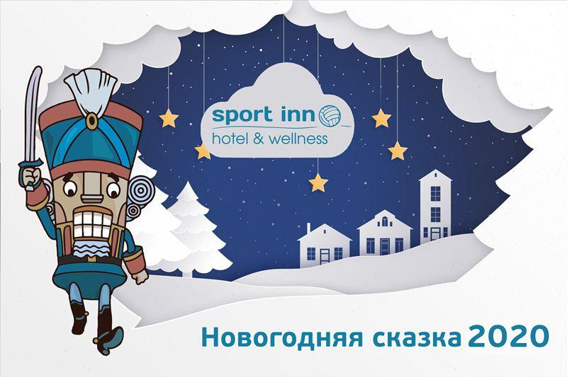 Праздничная программа в гостинице «Спорт Инн»