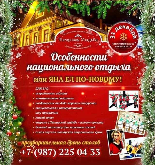 развлекательная программа «Особенности национального отдыха, или Яна Ел по-новому!» в Казани