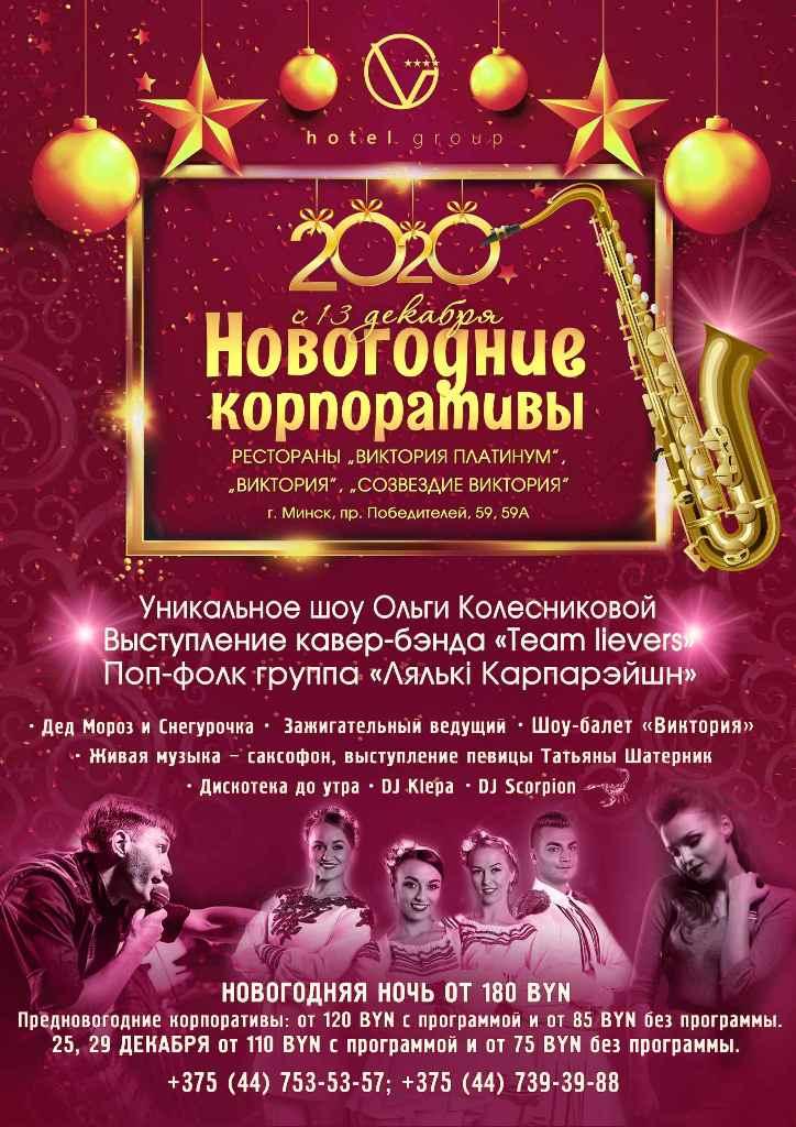 "Афиша ""31 декабря в Victoria & SPA Minsk"""