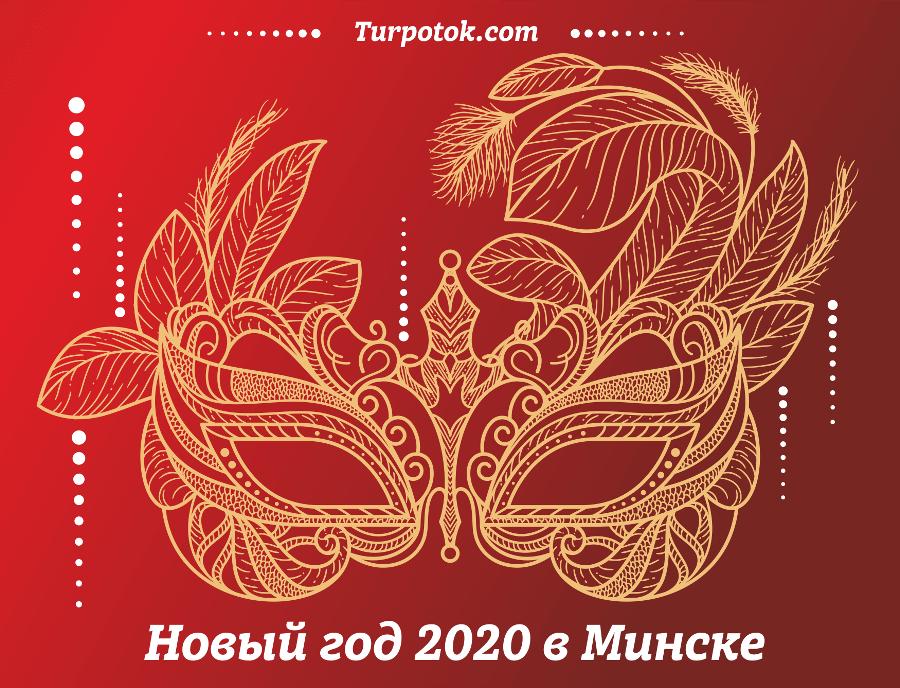 Минск, Новый год 2020: банкеты в отелях города