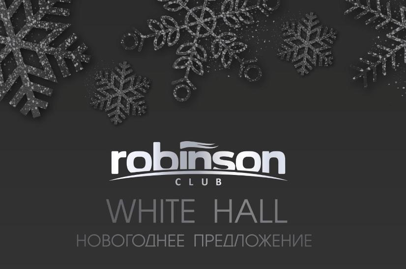 Банкет в White Hall в Robinson Club