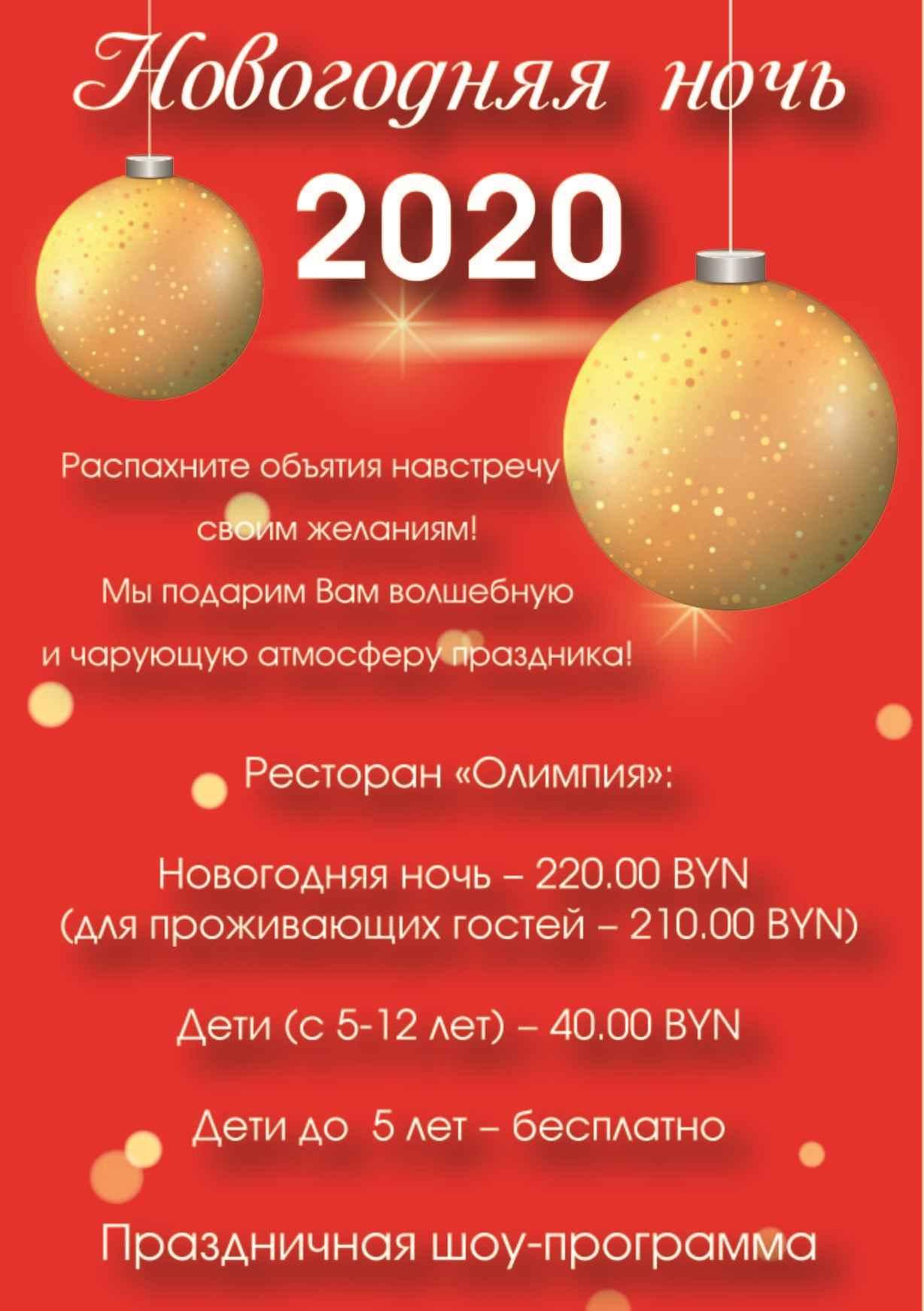 Афиша новогоднего банкет в «Виктория Олимп Отель»