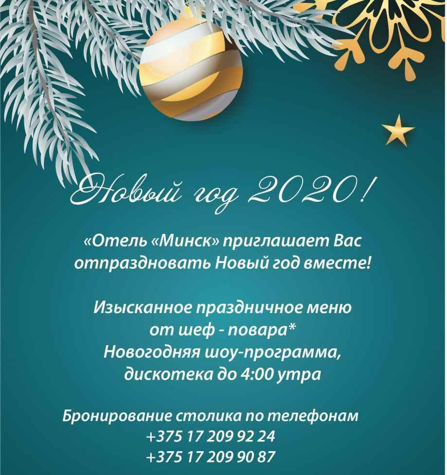 """Отель """"Минск"""" Новый год 2020"""
