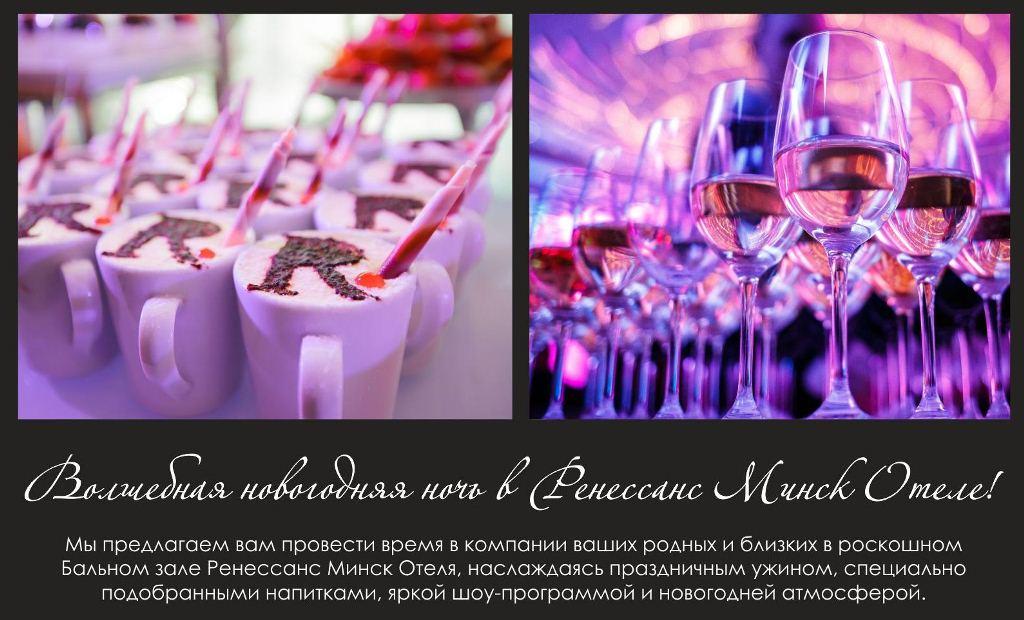 Новый год в Renaissance Minsk Hotel