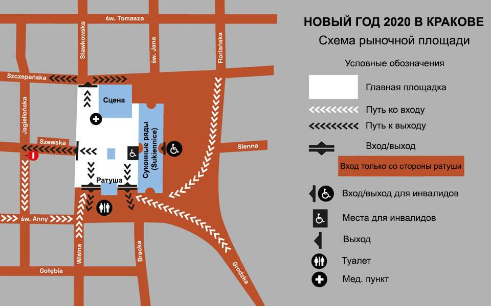 Карта рыночной площади Кракова, где пройдет Новый год