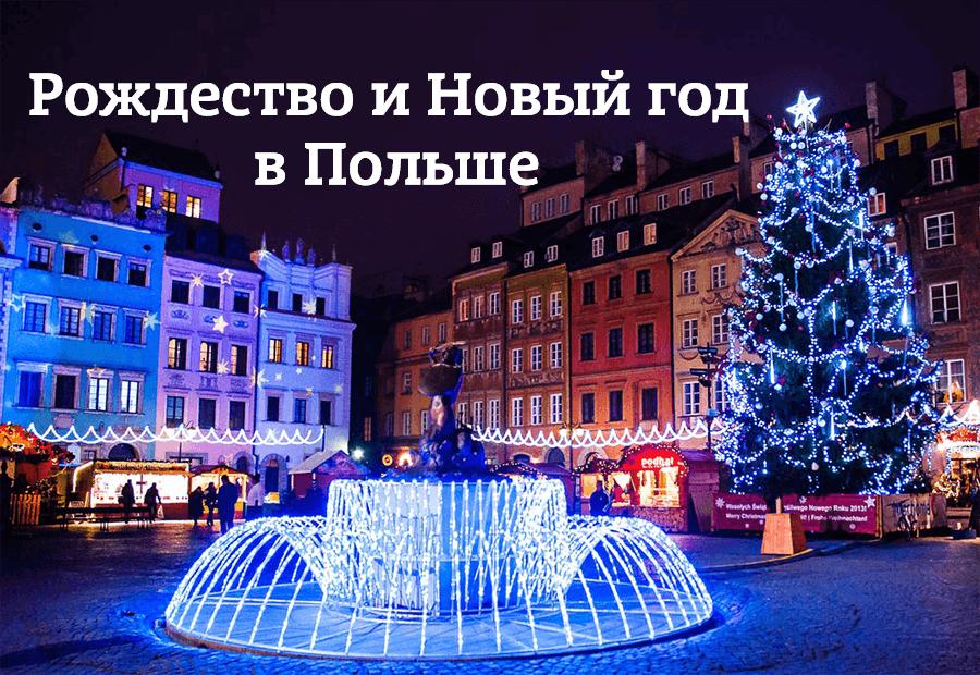 """Иллюстрация к статье """"Новый год 2020 и Рождество в городах Польши"""""""