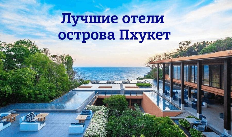 Лучшие отели острова Пхукет по оценкам экспертов и отзывам туристов