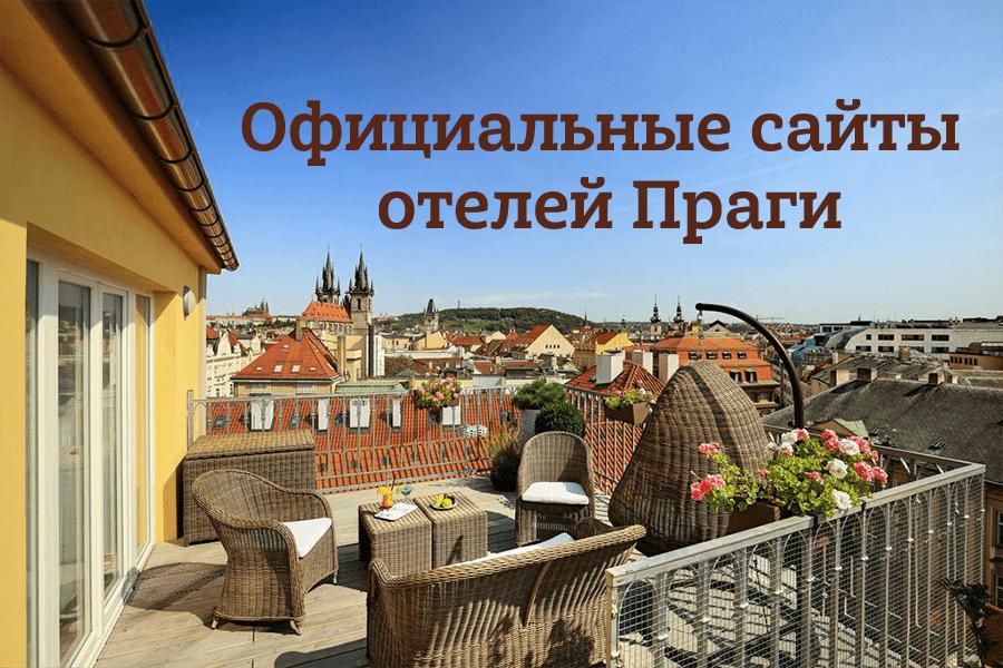 """Статья """"Сайты гостиниц Праги"""""""