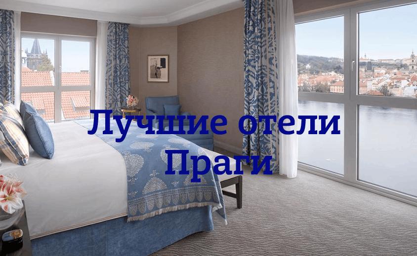 Лучшие отели 3, 4 и 5 звёзд в центре Праги