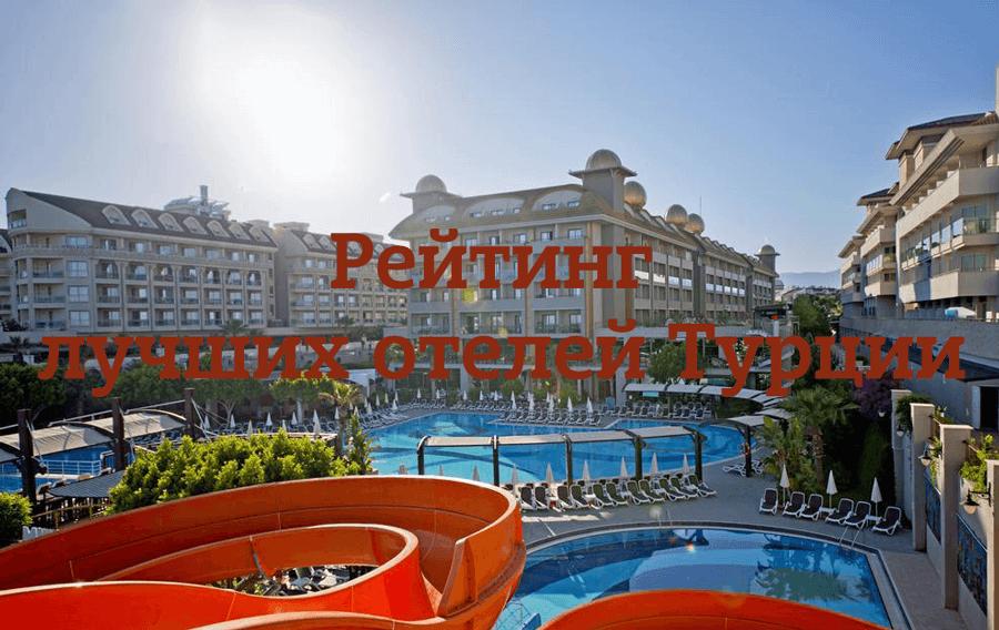 """Рейтинг лучших отелей Турции с системой """"все включено"""""""