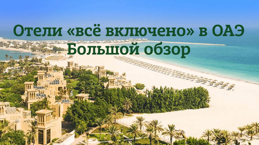 Обзор отелей с системой «всё включено» в Эмиратах