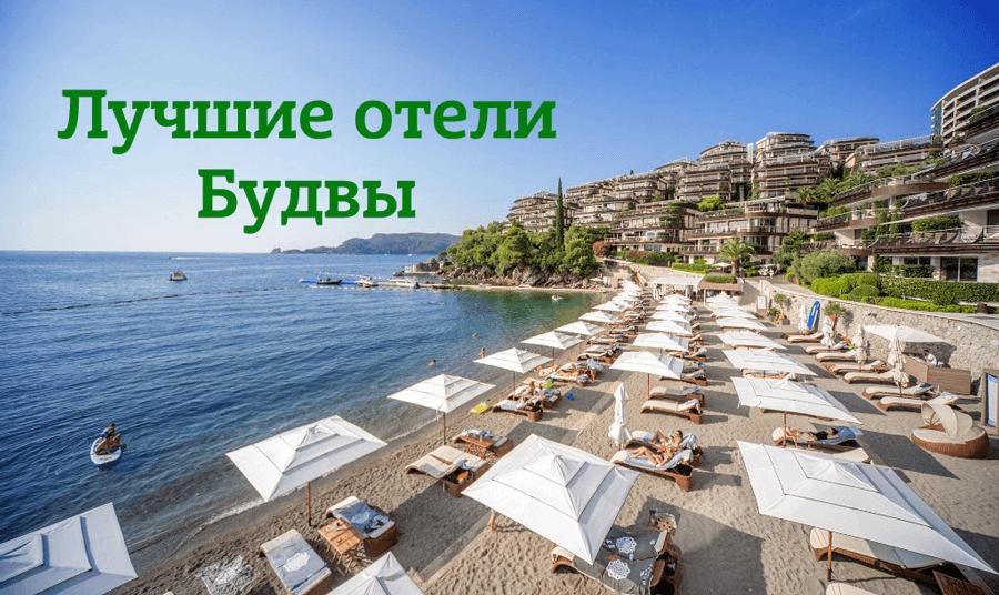 Будва (Черногория): лучшие отели 3, 4, 5 звёзд