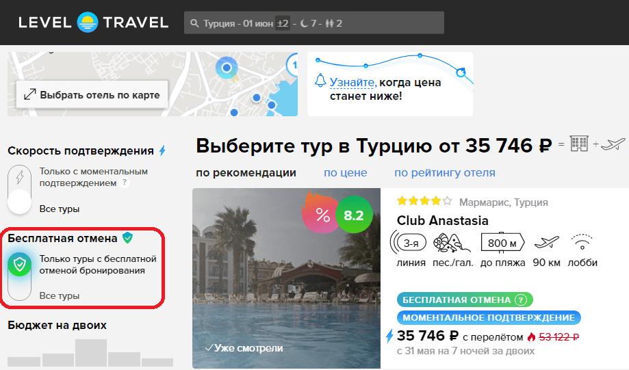 Опция «Бесплатная отмена» для туров