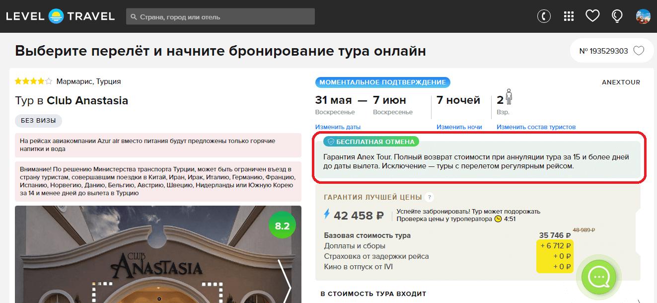 Скриншот с условиями бесплатной отмены путёвки от туроператора AnexTour
