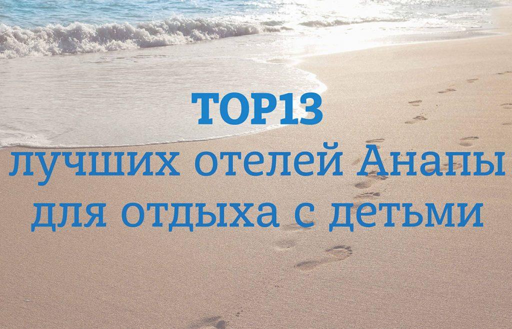 TOP13 лучших отелей Анапы для отдыха с детьми