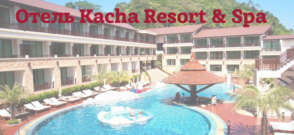 """Иллюстрация к статье """"Отель Kacha Resort Spa Koh Chang. Обзор, фото, видео"""""""