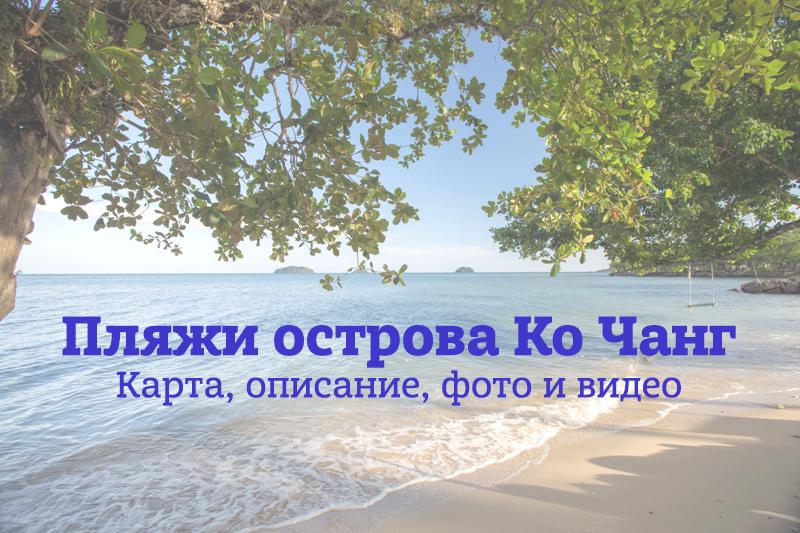 """Иллюстрация к статье """"Пляжи Ко Чанга"""""""