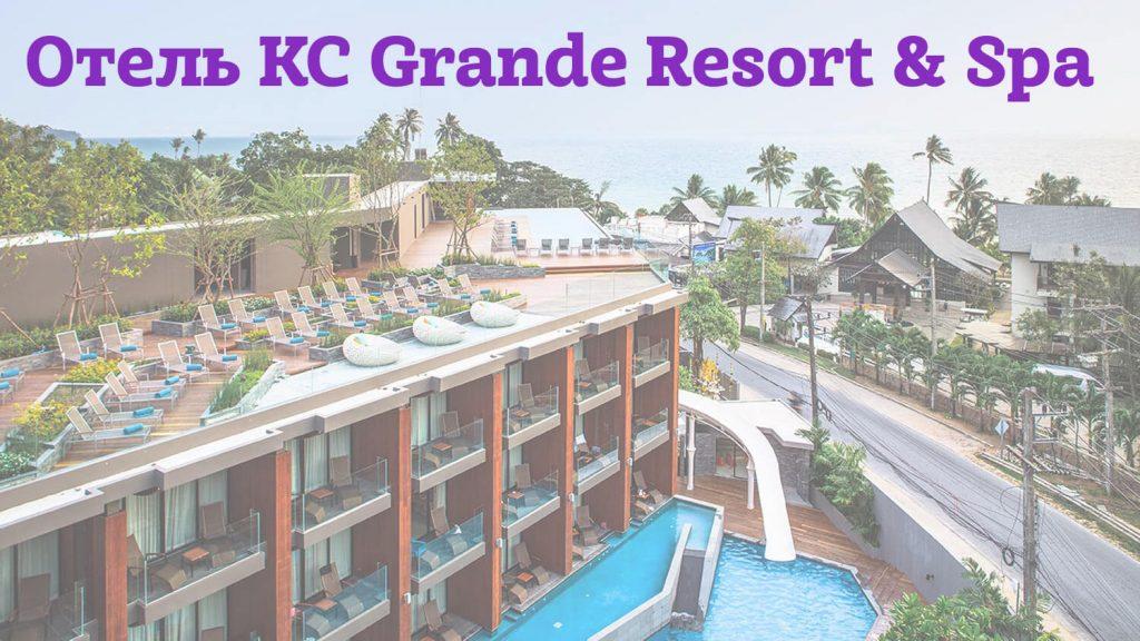 """Иллюстрация к статье """"Отель KC Grande Resort & Spa. Описание, фото, видео-обзор"""""""